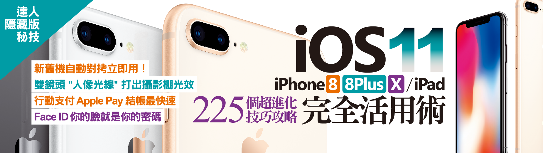 iOS 11+iPhone 8 / 8Plus / X / iPad 完全活用術:225個超進化技巧攻略